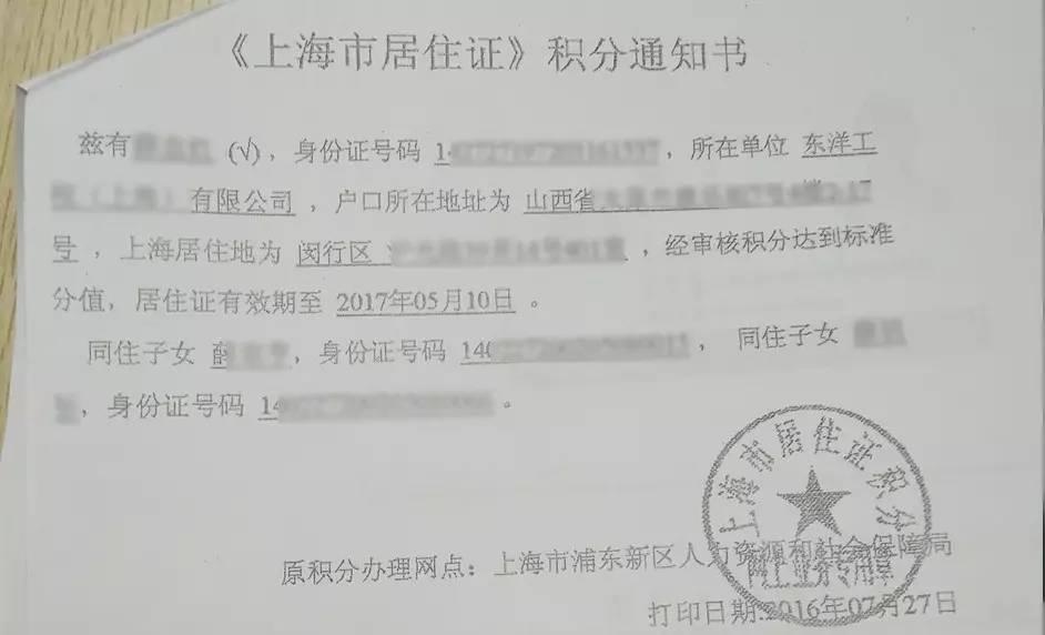 【上海积分落户打分】2017上海落户政策打分细则