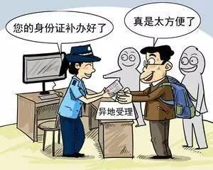 一批新法律法规施行 身份证异地受理!