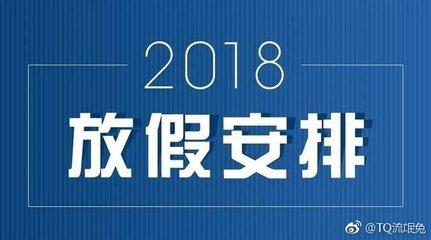2018假期安排最新出炉   2018法定节假日放假安排