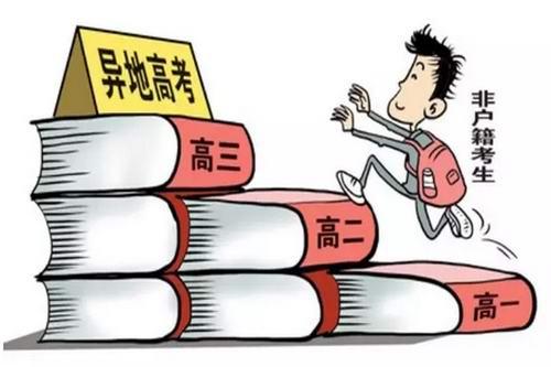 异地高考的最新政策2017  北京异地高考最新消息!
