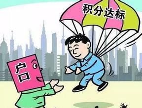北京落户政策2017 北京积分落户政策