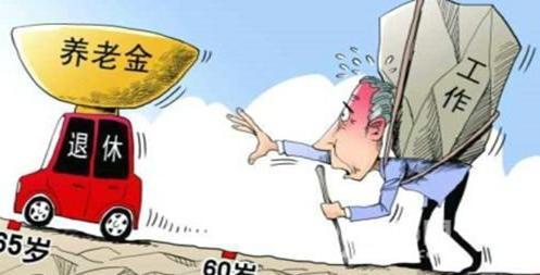 【天津退休政策】2017天津市退休政策 天津退休人员养老金