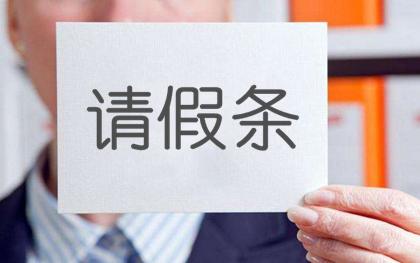 公务员请假最新规定 公务员请假制度管理规定