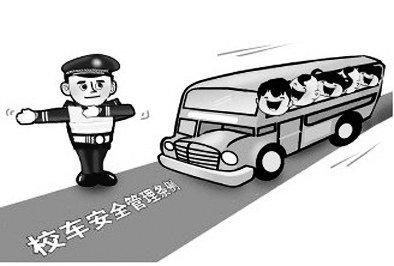 校车安全管理条例最新2017  校车安全管理条例