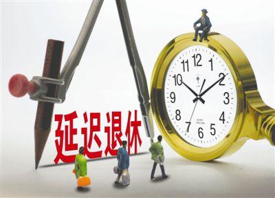 延迟退休最新回应:部分岗位职工可自我选择