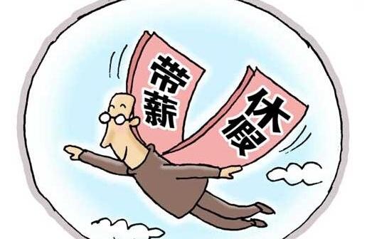 最新年假国家规定   2017劳动法年休假规定