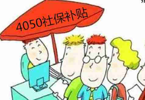 2017社保政策十大变化  最新社保补贴政策调整