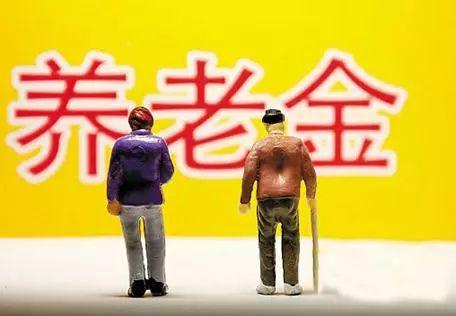 养老金重大调整  有哪些变化?