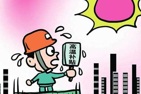 辽宁省防暑降温费发放标准是多少?2017辽宁防暑降温费发放标准