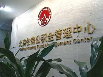2017北京住房公积金政策 月缴上限涨446元!