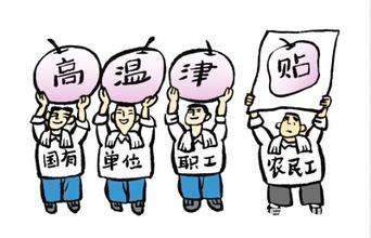 2017广州高温补贴标准 广州防暑降温费发放标准