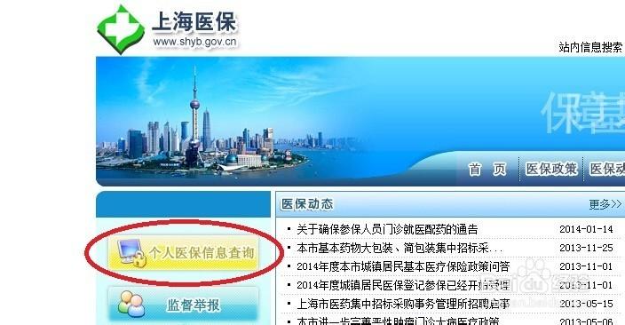 上海医保政策2017 上海医保报销比例新政策!