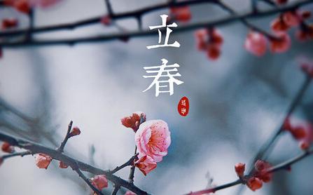 2018立春具体时间是哪天?立春的习俗及禁忌