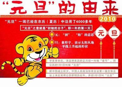 元旦节有哪些习俗?中国元旦习俗资料