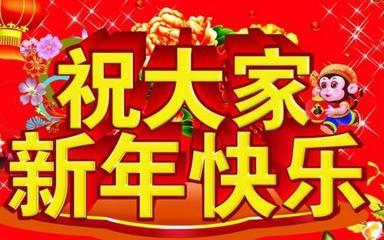 2018春节祝福语 2018年春节祝福语大全