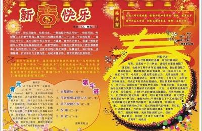 春节简介 春节的资料
