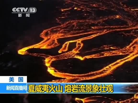 摄影师冒险拍火山  景象壮观!