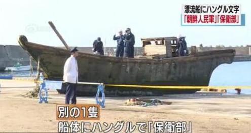 日本海岸再现幽灵船 揭秘世界十大幽灵船