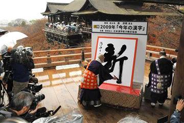 日本最传神的年度汉字 2016日本年度汉字