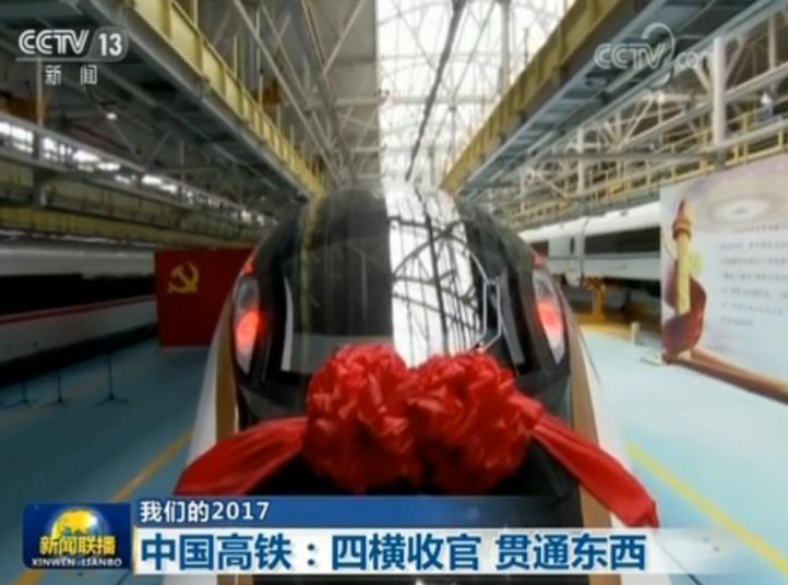 中国高铁四横收官 刷新世界记录