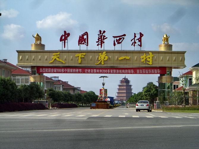 中国十大富村!