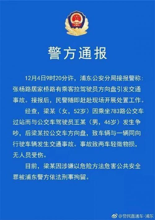 52岁女子抢公交方向盘 取消上海落户资格