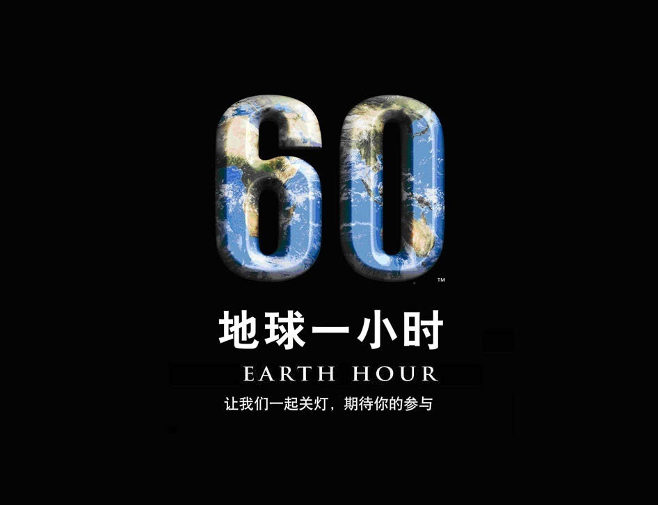 地球一小时   地球一小时的意义是什么?
