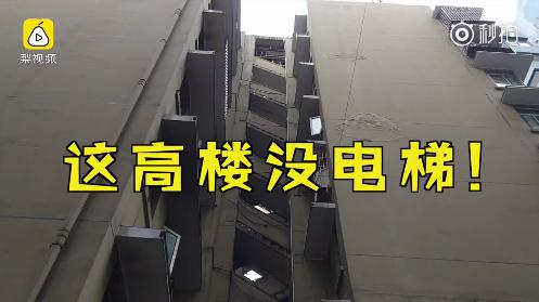 24层高楼没电梯 可怕