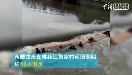 桂林龙舟翻船17死  为何造成严重伤亡?