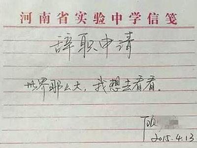 【女老师因辞职信走红】揭秘因辞职信走红的女老师目前生活!