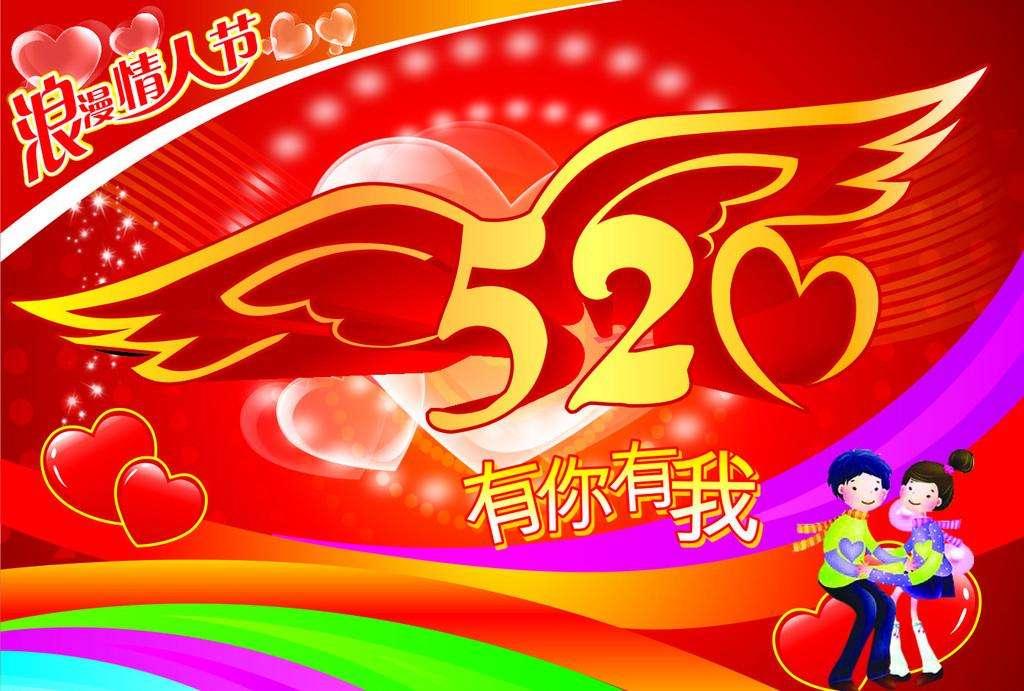 520情人节祝福语 520祝福语大全!