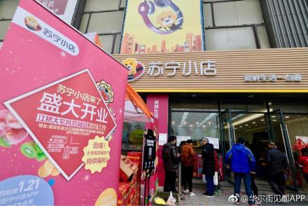 苏宁收购迪亚中国   加速苏宁小店上海落地