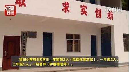 5岁男孩教室缢亡  自杀还是他杀?