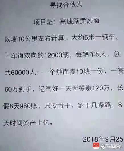 国庆上高速卖炒粉 真有人效仿!