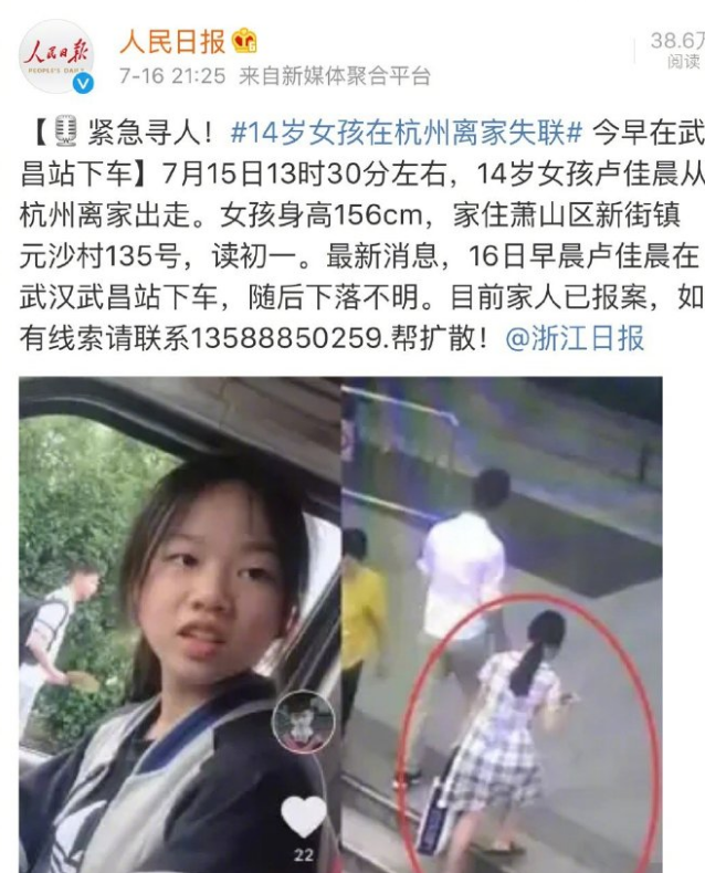 杭州14岁女孩找到 只因不让玩手机就离家出走