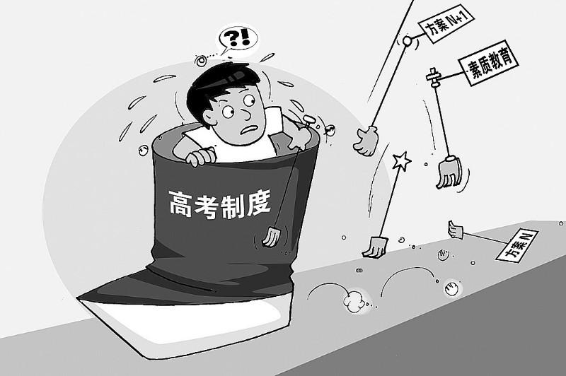 外媒称中国高考制度公平 你怎么看?|中国高考制度