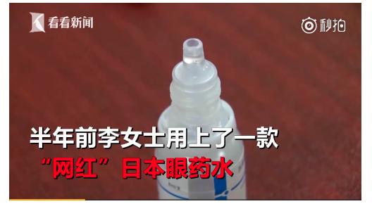 网红眼药水 滴出青光眼  过度使用 ?