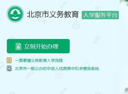 北京教委深夜发声   解决家长问题!