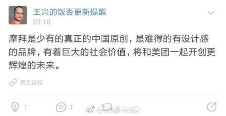 美团创始人回应收购摩拜:   摩拜是少有的中国原创 有巨大价值