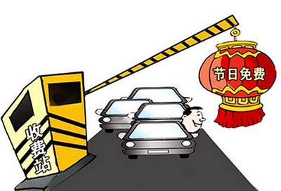 2017国庆高速免费  国庆高速免费时间哪几天?