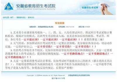 """安徽省考试院""""咆哮体""""通知走红网络!"""