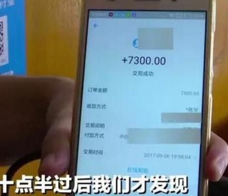 顾客吃3碗面付7300元  网付看错小数点!