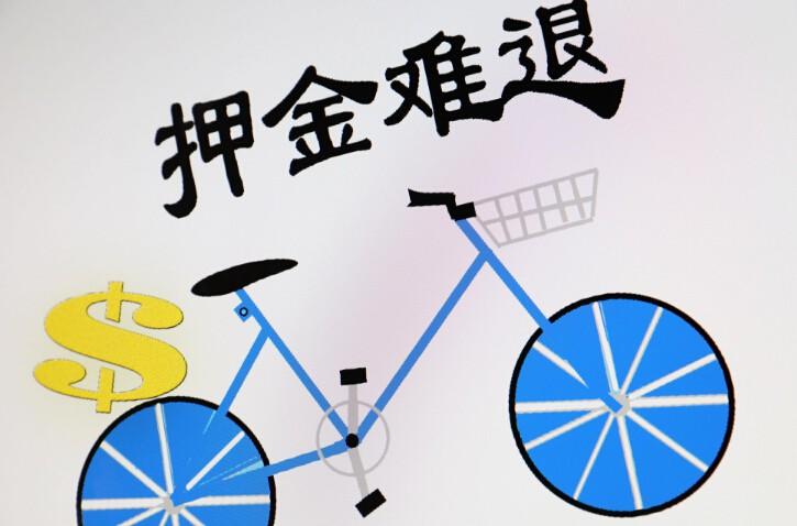 共享单车押金难退  律师支招