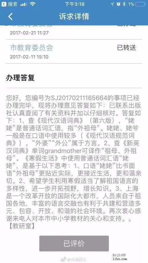外婆原来是方言  中国方言五花八门!