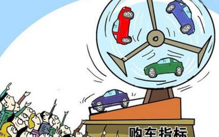 北京摇号2031人抢1个  中签难!