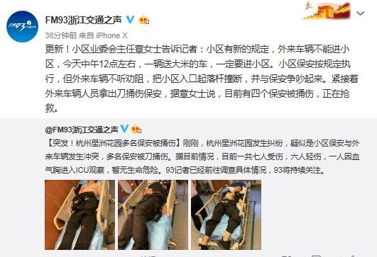 杭州多名保安被捅 怎么回事?