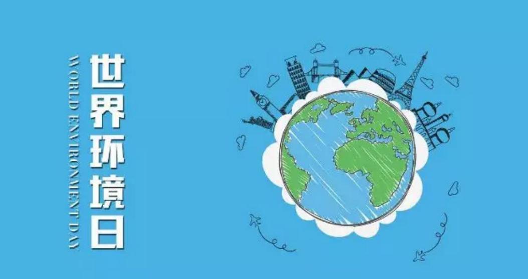 【世界环境日】2019年世界环境日主题