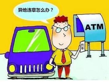 异地交通违章如何处理?异地交通违章罚款怎么交?