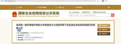 【陕西最长名称公司】史上最长名称公司回应质疑