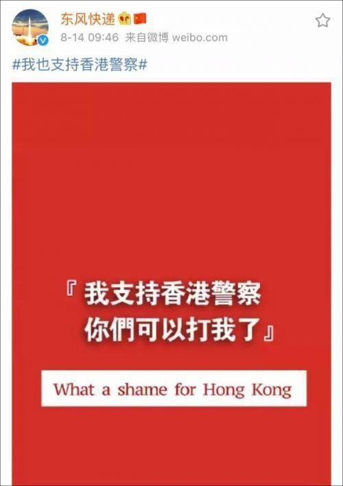 东风快递力挺港警 @东风快递 发文支持香港警察